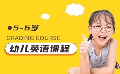 天津5-6岁幼儿英语小班