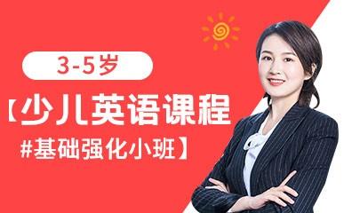 天津3-5岁少儿英语课程