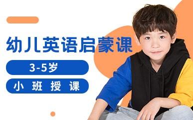 青岛3-5岁幼儿英语兴趣培训课