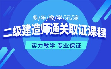 南京二级建造师取证辅导班