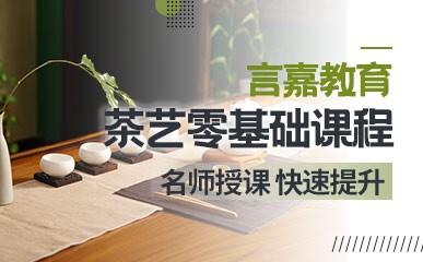 天津茶艺零基础课程