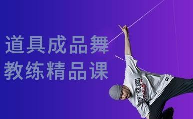 苏州成品舞教练培训