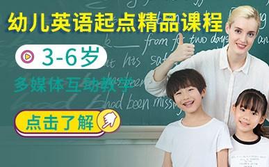 厦门3-6岁幼儿英语辅导课程