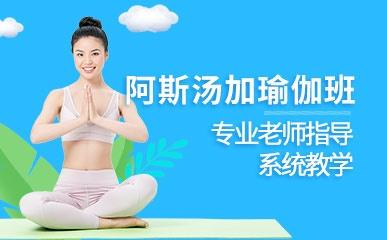 广州阿斯汤加瑜伽培训班
