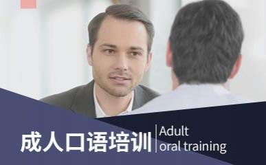 深圳成人英语口语等级辅导班