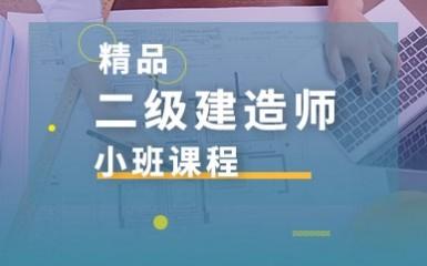 天津二级建造师课程