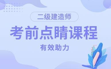 重庆二建考前点睛培训