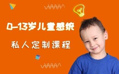 武汉儿童感统培训