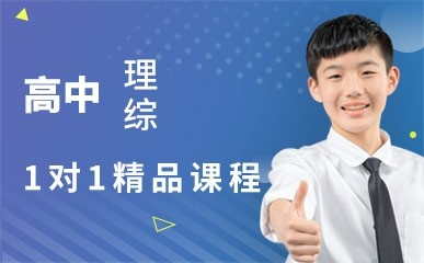 太原高中理综辅导班