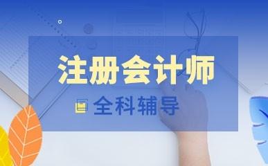 福州注册会计师培训班