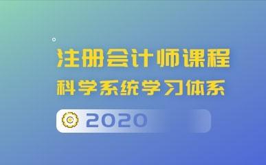 长沙注册会计师培训课程