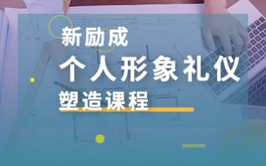 南昌个人形象礼仪培养课程