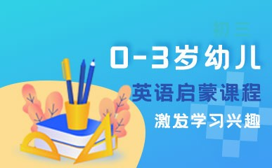 上海幼儿英语启蒙