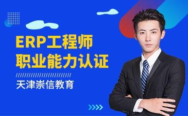 天津ERP工程师职业能力认证