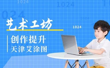 天津3-12岁艺术工坊创作班