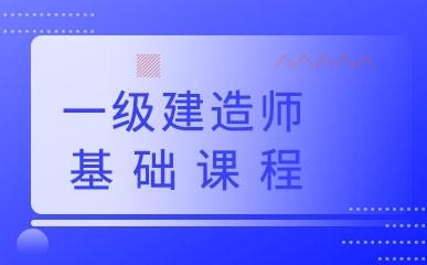 南昌一级建造师基础培训