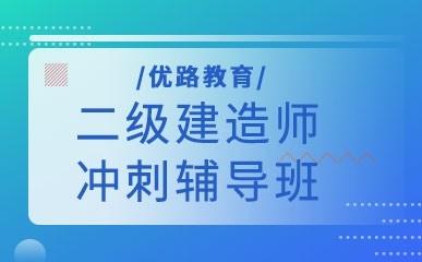 上海二级建造师考前冲刺班