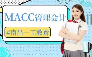 南昌MACC管理会计提高班