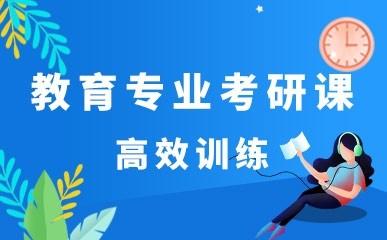 西安教育综合考研春季班