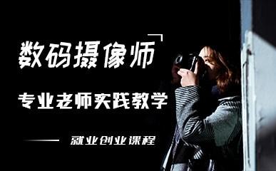 哈尔滨数码摄影师培训学校