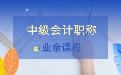 杭州中级会计职称业余指导