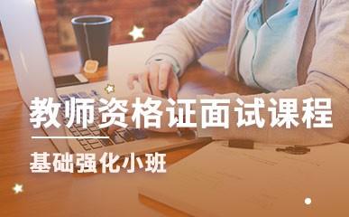 青岛中学教师资格证面试辅导课程