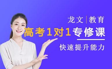 重庆高考一对一培训机构