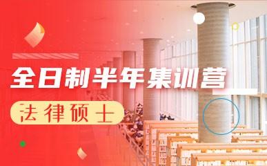 南昌法律硕士全日制半年集训营