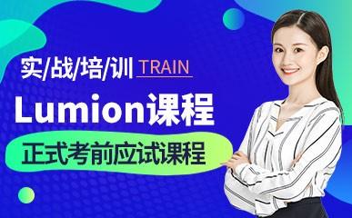 长沙Lumion培训