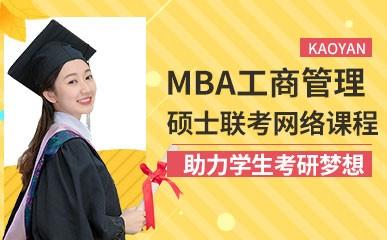 合肥MBA远程网络班