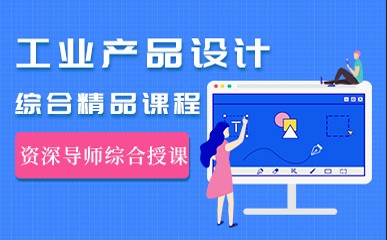 南京工业产品设计培训班