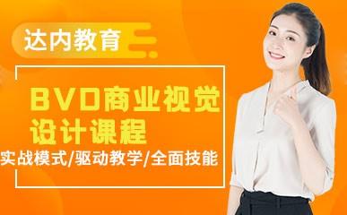 长沙BVD商业视觉设计暑期班