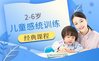 杭州2-6岁儿童感统训练