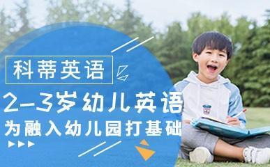 福州2-3岁幼儿英语培训班