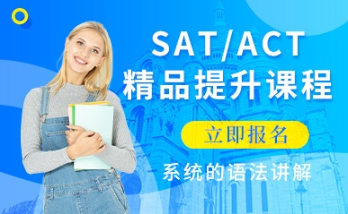 哈尔滨SAT/ACT辅导中心