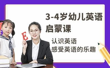 天津3-4岁幼儿英语辅导班