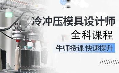 上海冷冲压模具设计师课程