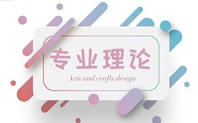 重庆艺术类考研理论课