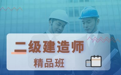福州二级建造师培训班