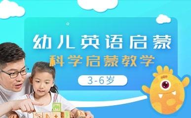 青岛3-6岁幼儿英语启蒙培训班