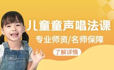 天津儿童童声唱法辅导班
