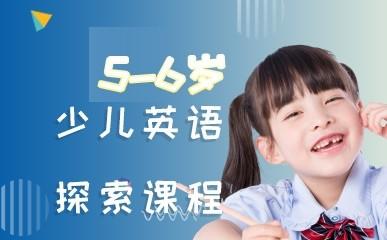 大连5-6岁少儿英语探索辅导