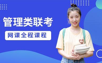 天津管理类联考网课全程班