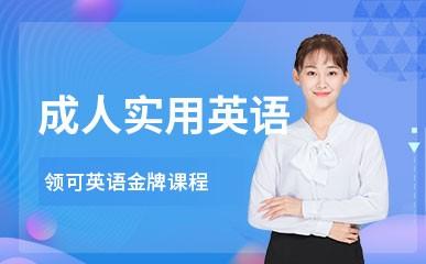 东莞成人实用英语培训班