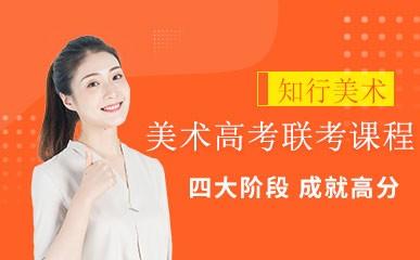 天津美术高考特训课程