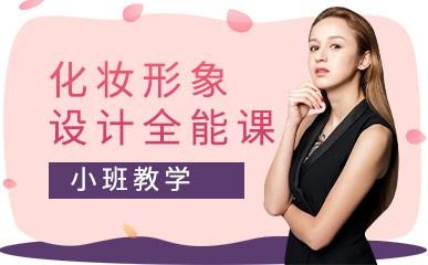 广州化妆形象设计培训