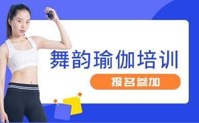 广州舞韵瑜伽培训