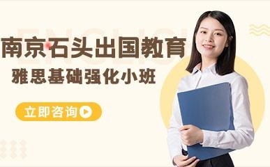 南京雅思强化辅导课程