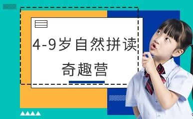 长沙4-9岁自然拼读夏令营