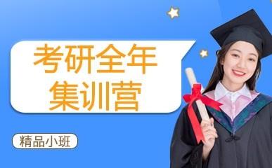 长沙考研全年集训辅导